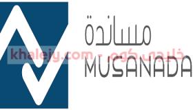 توظيف فوري للسعوديين والمقيمين كافة التخصصات شركة مساندة