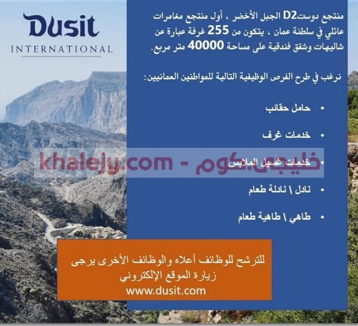 وظائف منتجع دوست الجبل الاخضر فرص عمل في مجال الفندقة