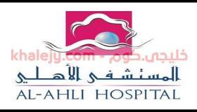 وظائف المستشفى الأهلي في قطر عدة تخصصات