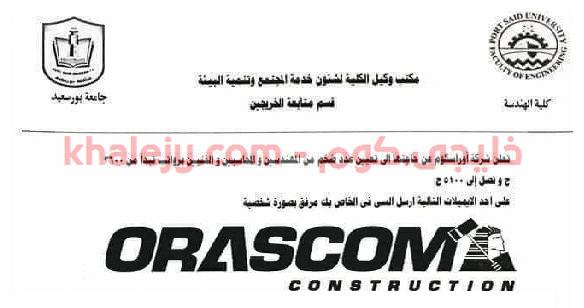 وظائف شركة اوراسكوم إعلان وظائف شركة أوراسكوم 2021 Orascom
