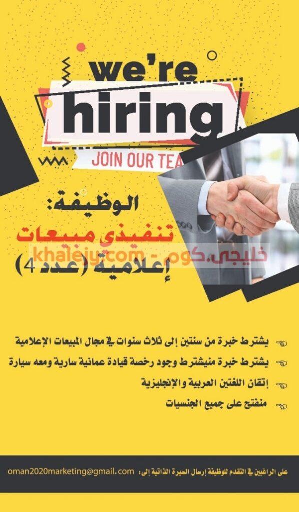 وظائف مبيعات في عمان لدي مؤسسة إعلامية مرموقة