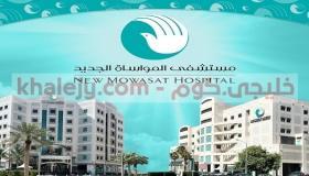 وظائف مستشفى المواساة في الامارات عدة تخصصات