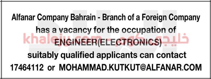 وظائف البحرين اليوم للمواطنين والأجانب جميع التخصصات