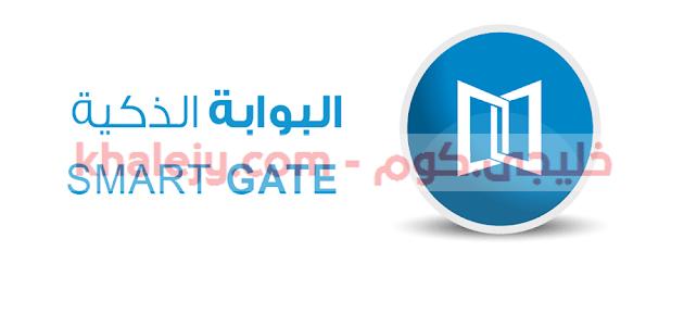 البوابه الذكية lms بوابة التعلم الذكي لوزارة التربية والتعليم   lms.moe gov.ae