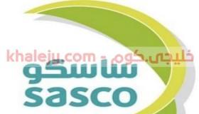 ساسكو وظائف لحملة الكفاءة والثانوية والدبلوم براتب 5500 ريال في 11 محافظة