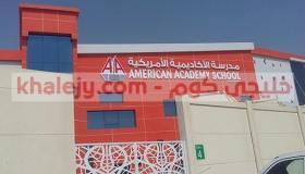 وظائف الأكاديمية الأمريكية في قطر لعدة تخصصات