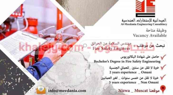 الشركة الميدانية للاستشارات الهندسية في عمان