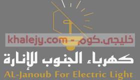 وظائف شركة كهرباء الجنوب للإنارة للنساء بالسعودية