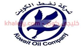 وظائف شركة نفط الكويت للمواطنين والاجانب