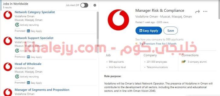 وظائف فودافون عمان 2021 للعمانيين والأجانب