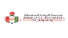 وظائف مدرسة الريادة المشرقة في الامارات 2021