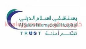 وظائف مستشفى السلام الدولي بالكويت عدة تخصصات