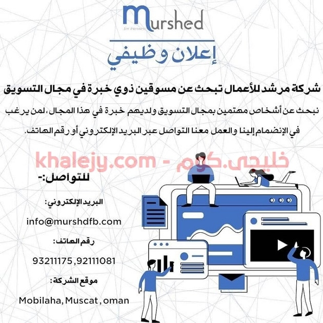 وظائف سلطنة عمان مطلوب مسوقين للعمل لدي مرشد للأعمال