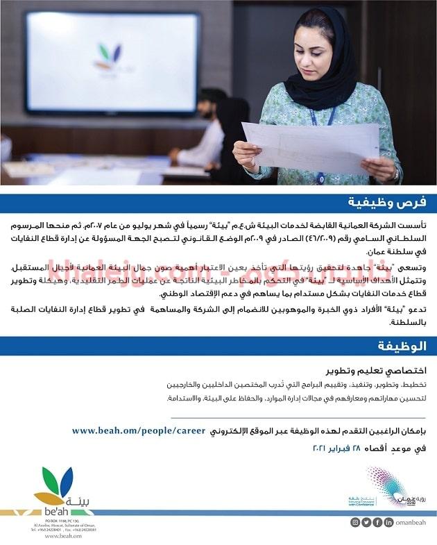 وظيفة شاغرة لدي شركة بيئة سلطنة عمان