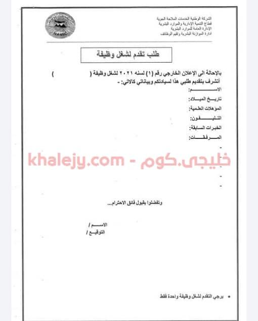 اعلان وظائف الشركة المصرية القابضة للمطارات والملاحه الجوية 2021