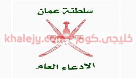 وظائف الادعاء العام بسلطنة عمان 2021 إعلان وزارة العمل