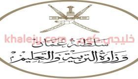 وزراة التربية والتعليم شواغر وظيفية 2469 وظيفة بالتعاون مع وزارة العمل