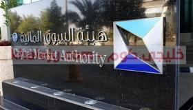 وظائف في السعودية – هيئة السوق المالية لحملة البكالوريوس فأعلي بالرياض