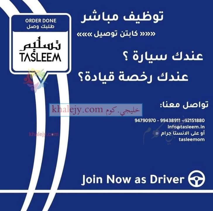 """وظائف شاغرة في محافظة ظفار 2021 """"كباتن توصيل"""" تطبيق تسليم"""
