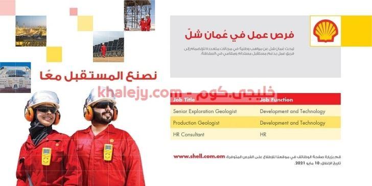 وظائف شل للبترول (عمان شل ) 2021