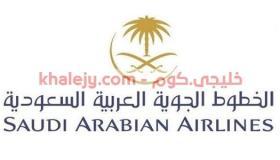 الخطوط الجوية السعودية وظائف شاغرة في السعودية