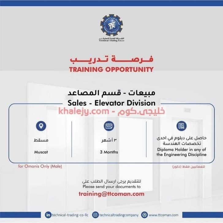 الشركة الفنية التجارية تعلن عن توفر فرص تدريب لخريجي الدبلوم