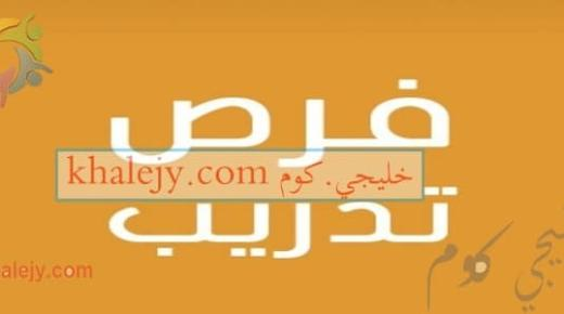 تدريب مقرون بالتوظيف في عمان سبتمبر 2021 (تحديث يومي)