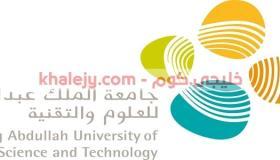 جامعة الملك عبدالله تعلن برنامج مساعدي المعلمين المنتهي بالتوظيف