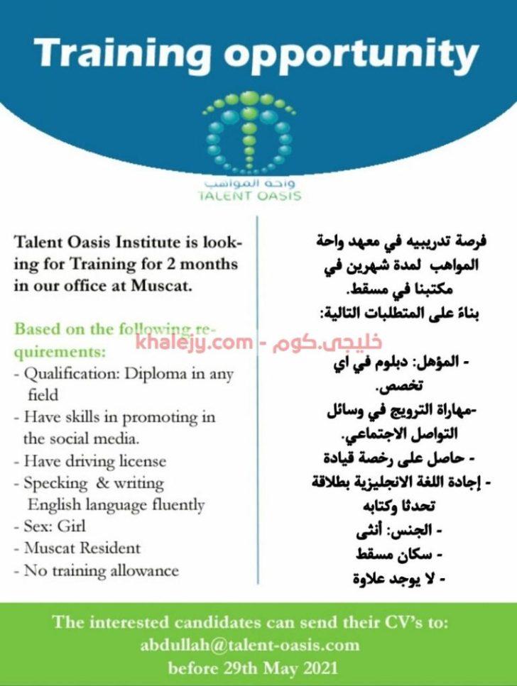 برامج تدريب مقرونة بالتوظيف في عمان 2021 (محدث )