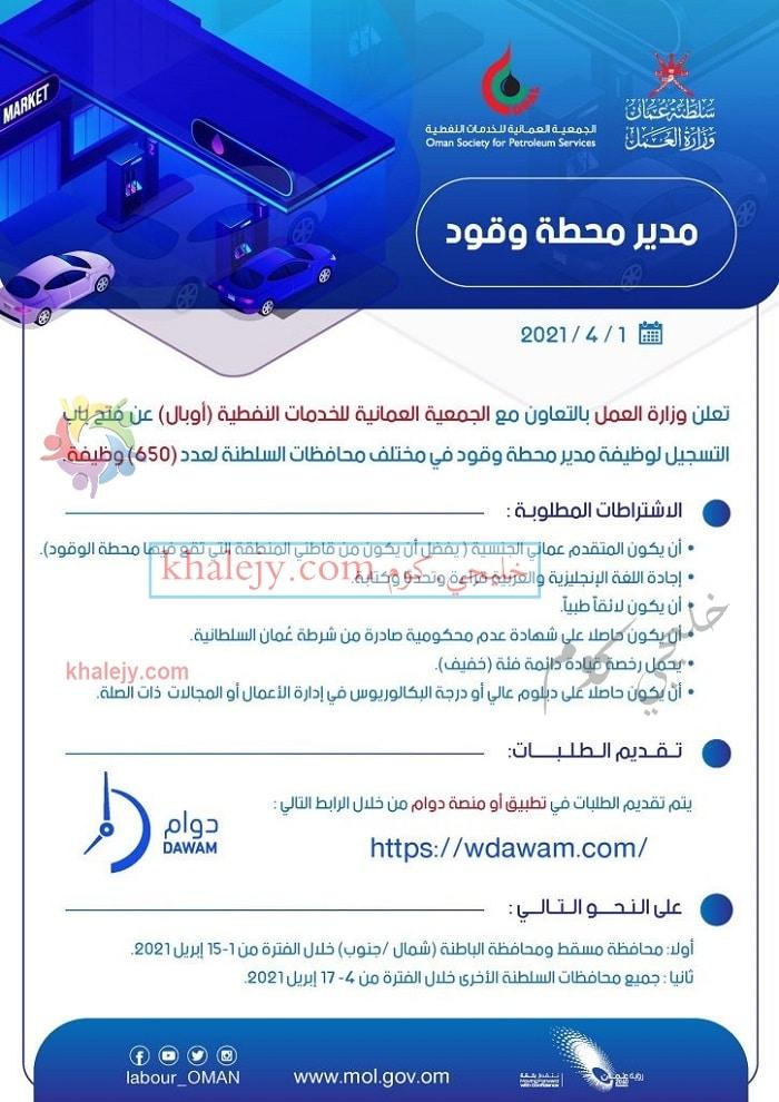 وزارة العمل 650 وظيفة في مختلف محافظات سلطنة عمان