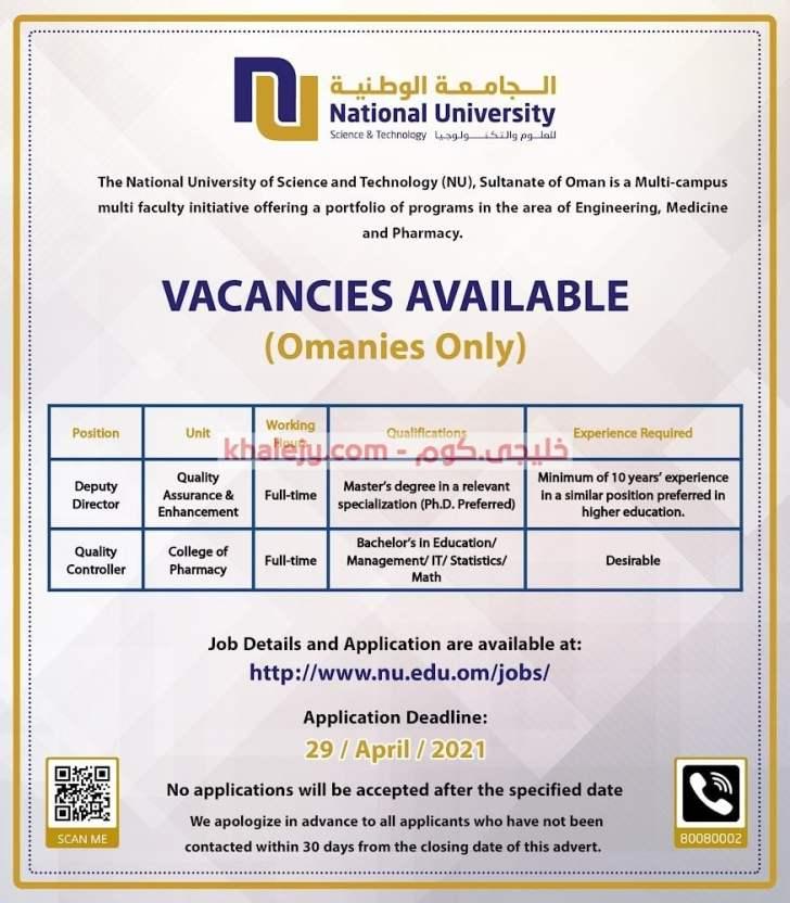 وظائف الجامعة الوطنية للعلوم والتكنولوجيا في عدد من التخصصات