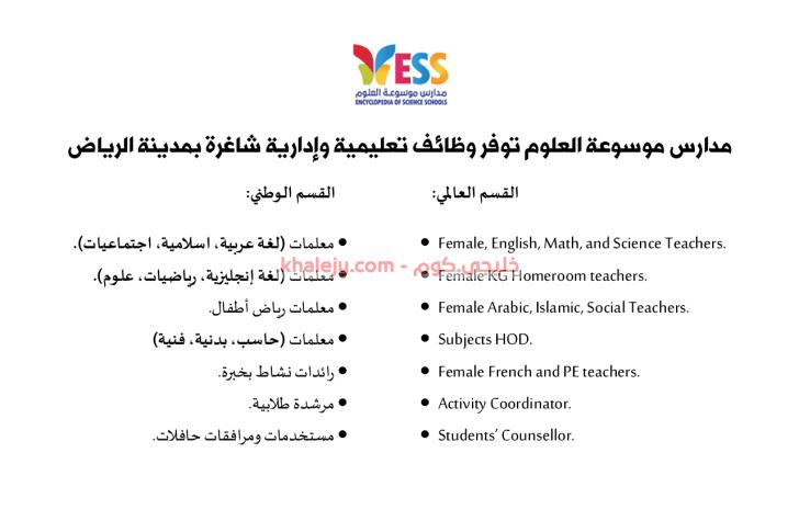 وظائف في مدارس انترناشونال بالرياض 2021 ادارية وتعليمية للنساء