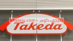 وظائف شركة تاكيدا للادوية في الامارات عدة تخصصات