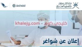 وظائف وزارة الإسكان والتخطيط العمراني في سلطنة عمان