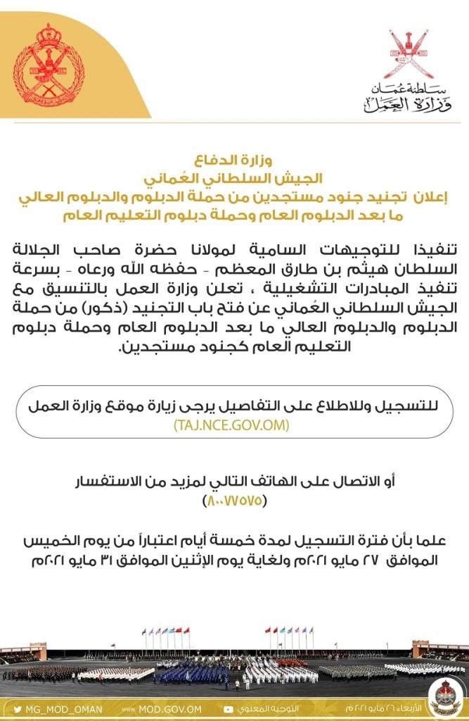 إعلان تجنيد الجيش السلطاني العماني 2021