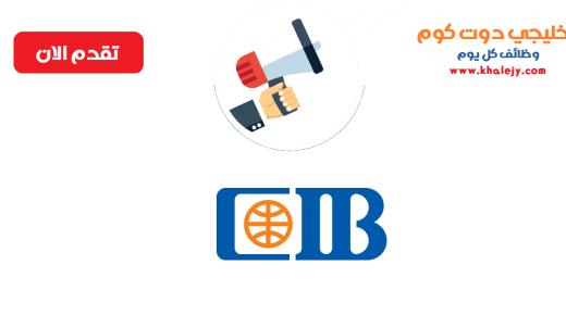 وظائف بنك CIB جميع التخصصات لحديثي التخرج وذوي الخبرة