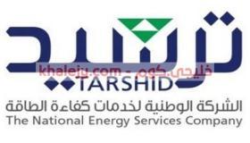 وظائف حكومية في الرياض لدي الشركة الوطنية لخدمات كفاءة الطاقة