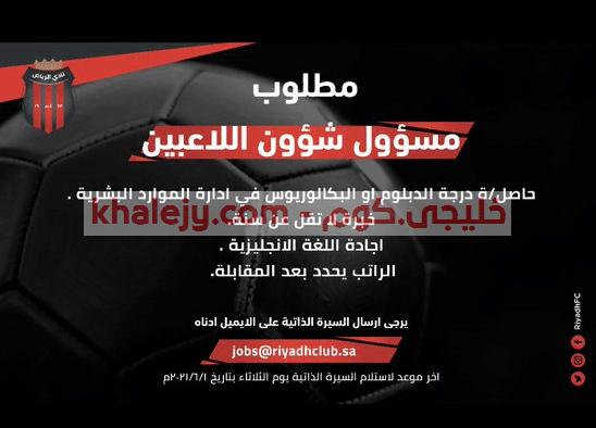 وظائف نادي الرياض