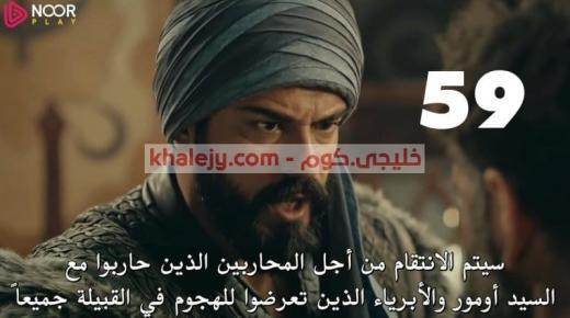 مسلسل قيامة عثمان الحلقة 59 مترجمة وكاملة قصة عشق HD