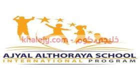 وظائف تعليمية للنساء جميع التخصصات مدارس أجيال العالمية بالرياض