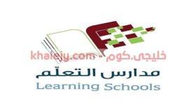وظائف تعليمية للنساء بالرياض جميع التخصصات مدارس التعلم النموذجية