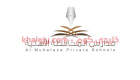 وظائف مدارس المحافظة بحفر الباطن وظائف تعليمية لمختلف التخصصات