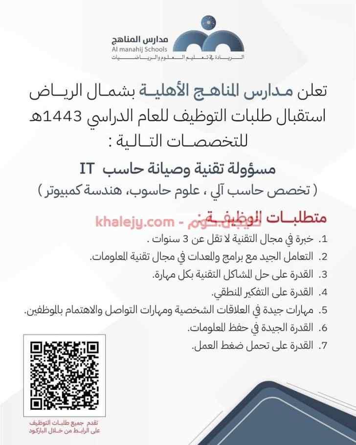 وظائف مدارس المناهج الاهلية في الرياض