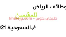 وظائف الرياض للمقيمين 1443 رجال ونساء كافة المؤهلات (محدث)
