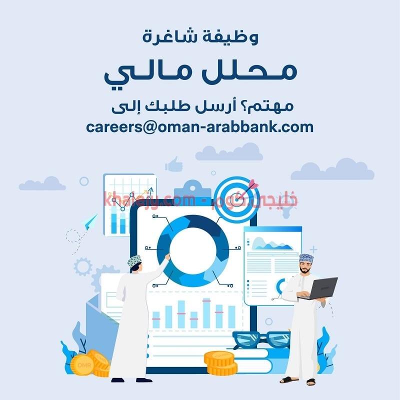 شاغر وظيفي لدي بنك عمان العربي