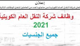 وظائف شركة النقل العام الكويتية 2021 جميع الجنسيات