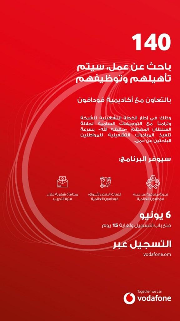فودافون عمان تدريب مقرون بالتشغيل