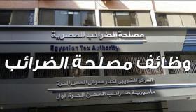وظائف مصلحة الضرائب المصرية 2021 التقديم الالكتروني عبر البوابة الالكترونية