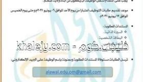 وظائف المعهد الأول للتعليم والتدريب في سلطنة عمان