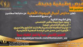 وظائف مدارس أجيال اليرموك الأهلية بالرياض معلمين ومعلمات جميع التخصصات